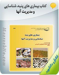 کتاب بیماری های پنبه، شناسایی و مدیریت آنها