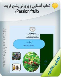کتاب آشنایی و پرورش پشن فروت (Passion fruit)