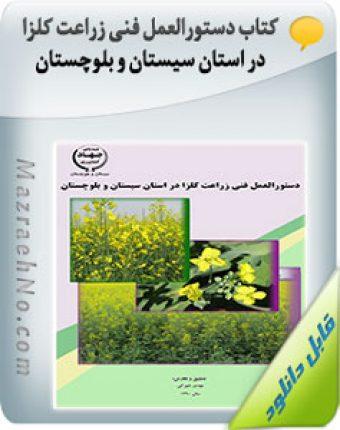 کتاب دستورالعمل فنی زراعت کلزا در استان سیستان و بلوچستان