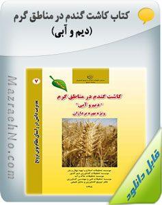 کتاب کاشت گندم در مناطق گرم (دیم و آبی)