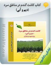 کتاب کاشت گندم در مناطق سرد (دیم و آبی)