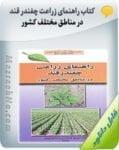 کتاب راهنمای زراعت چغندر قند در مناطق مختلف کشور