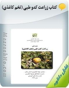 کتاب زراعت کدو طبی (تخم کاغذی)