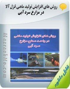 کتاب آموزش روش های افزایش تولید ماهی قزل آلا در مزارع سرد آبی