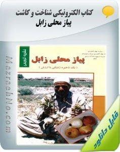کتاب شناخت و کاشت پیاز محلی زابل