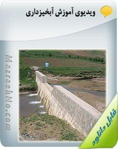 ویدیوی آموزش آبخیزداری