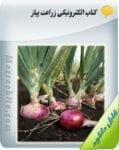 کتاب آموزش زراعت پیاز
