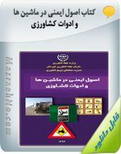 کتاب اصول ایمنی در ماشین ها و ادوات کشاورزی