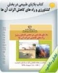 کتاب بلایای طبیعی در بخش کشاورزی و راه های کاهش اثرات آن ها