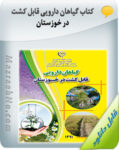کتاب گیاهان دارویی قابل کشت در خوزستان