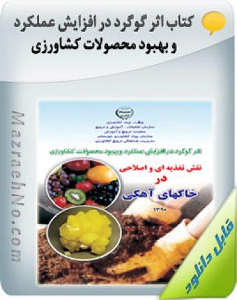 کتاب اثر گوگرد در افزایش عملکرد و بهبود محصولات کشاورزی