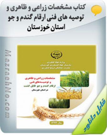 کتاب مشخصات زراعی و ظاهری و توصیه های فنی ارقام گندم و جو استان خوزستان