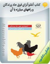 کتاب آنفلوآنزای فوق حاد پرندگان و راههای مبارزه با آن