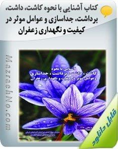 کتاب آشنایی با نحوه کاشت، داشت، برداشت، جداسازی و عوامل موثر در کیفیت و نگهداری زعفران