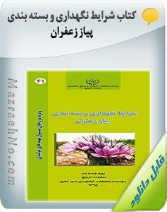 کتاب شرایط نگهداری و بسته بندی پیاز زعفران