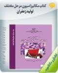کتاب مکانیزاسیون مراحل مختلف تولید زعفران