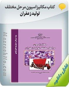 کتاب مکانیزاسیون مرحل مختلف تولید زعفران