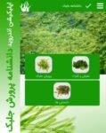 دانشنامه پرورش جلبک | اپلیکیشن اندروید آموزش زراعت تا مصرف