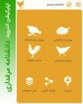دانشنامه مرغداری | اپلیکیشن اندروید آموزش پرورش انواع مرغ