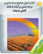 کتاب اصول صحیح بسته بندی و درجه بندی مرکبات با هدف کاهش ضایعات