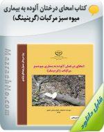 کتاب امحای درختان آلوده به بیماری میوه سبز مرکبات (گرینینگ)