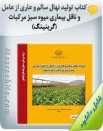 کتاب تولید نهال سالم و عاری از عامل و ناقل بیماری میوه سبز مرکبات (گرینینگ)
