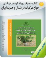 کتاب مصرف بهینه کود در درختان جوان مرکبات در شمال و جنوب ایران