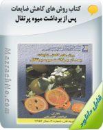 کتاب روش های کاهش ضایعات پس از برداشت میوه پرتقال