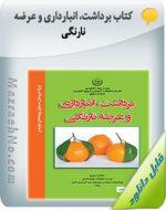 کتاب برداشت، انبارداری و عرضه نارنگی