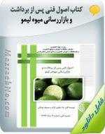 کتاب اصول فنی پس از برداشت و بازاررسانی میوه لیمو