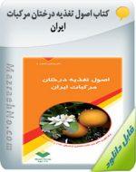 کتاب اصول تغذیه درختان مرکبات ایران