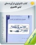کتاب تکنولوژی فرآورده های لبنی تخمیری