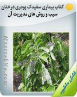 کتاب بیماری سفیدک پودری درختان سیب و روش های مدیریت آن
