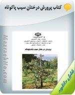 کتاب پرورش درختان سیب پاکوتاه