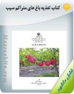 کتاب تغذیه باغ های متراکم سیب