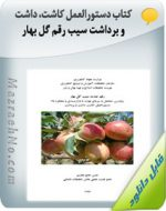کتاب دستورالعمل کاشت، داشت و برداشت سیب رقم گل بهار