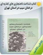 کتاب شناخت ناهنجاری های تغذیه ای درختان سیب در استان تهران
