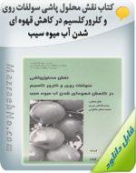 کتاب نقش محلول پاشی سولفات روی و کلرورکلسیم در کاهش قهوه ای شدن آب میوه سیب