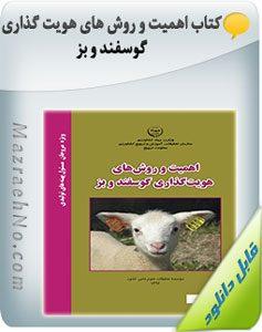 کتاب اهمیت و روش های هویت گذاری گوسفند و بز