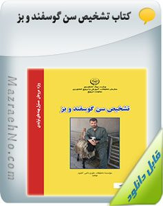 کتاب تشخیص سن گوسفند و بز