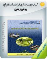 کتاب بهینهسازی فرایند استخراج روغن زیتون