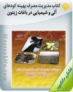 کتاب مدیریت مصرف بهینه کودهای آلی و شیمیایی در باغات زیتون