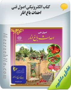 کتاب اصول فنی احداث باغ انار