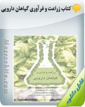 کتاب زراعت و فرآوری گیاهان دارویی