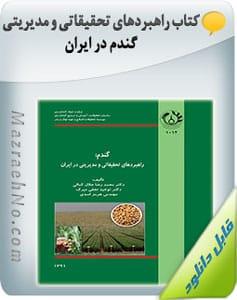 کتاب راهبردهای تحقیقاتی و مدیریتی گندم در ایران