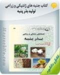 کتاب جنبه های ژنتیکی و زراعی تولید بذر پنبه