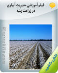 فیلم آموزشی مدیریت آبیاری در زراعت پنبه