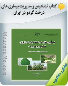 کتاب تشخیص و مدیریت بیماری های درخت گردو در ایران