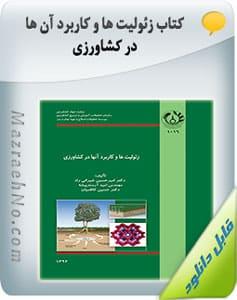 کتاب زئولیت ها و کاربرد آن ها در کشاورزی