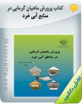 کتاب پرورش ماهیان گرمابی در منابع آبی خرد